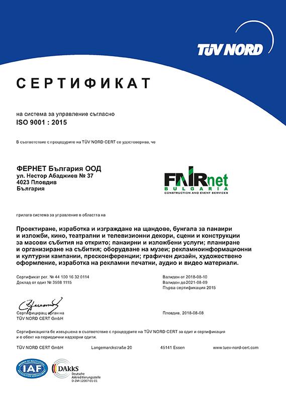 iso_2020_fairnet_bulgaria-bg.jpg