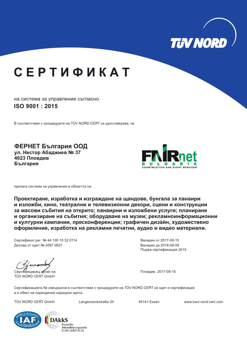 ISO-16320114_FAIRNET-Bulgaria-bg.jpg