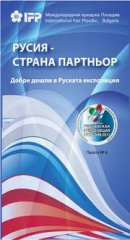 ПЛОВДИВСКИ ПАНАИР 2011 / INTERNATIONAL PLOVDIV FAIR 2011